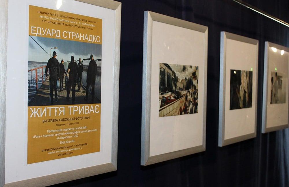 Презентація виставки художньої фотографії