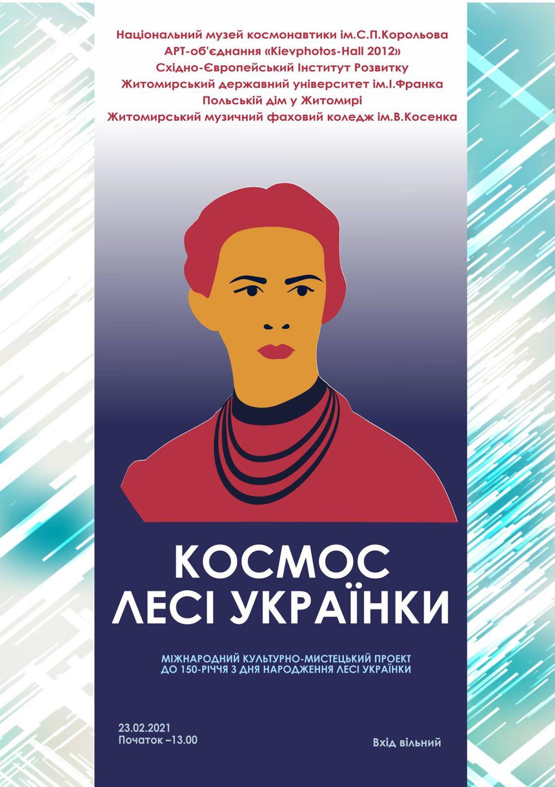 Космос Лесі Українки