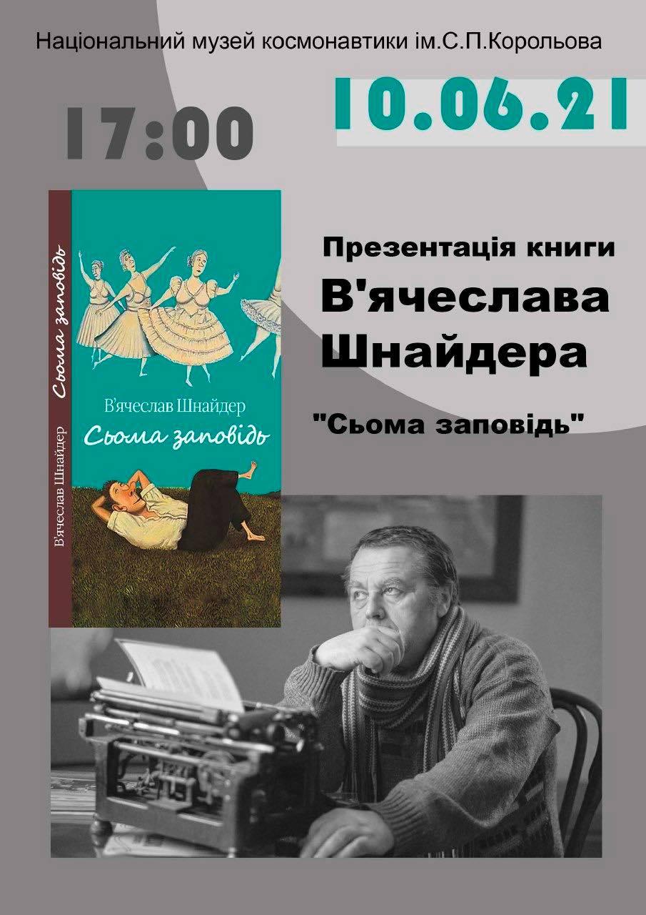 """Презентація книги Вя'чеслава Шнайдера """"Сьома заповідь"""""""
