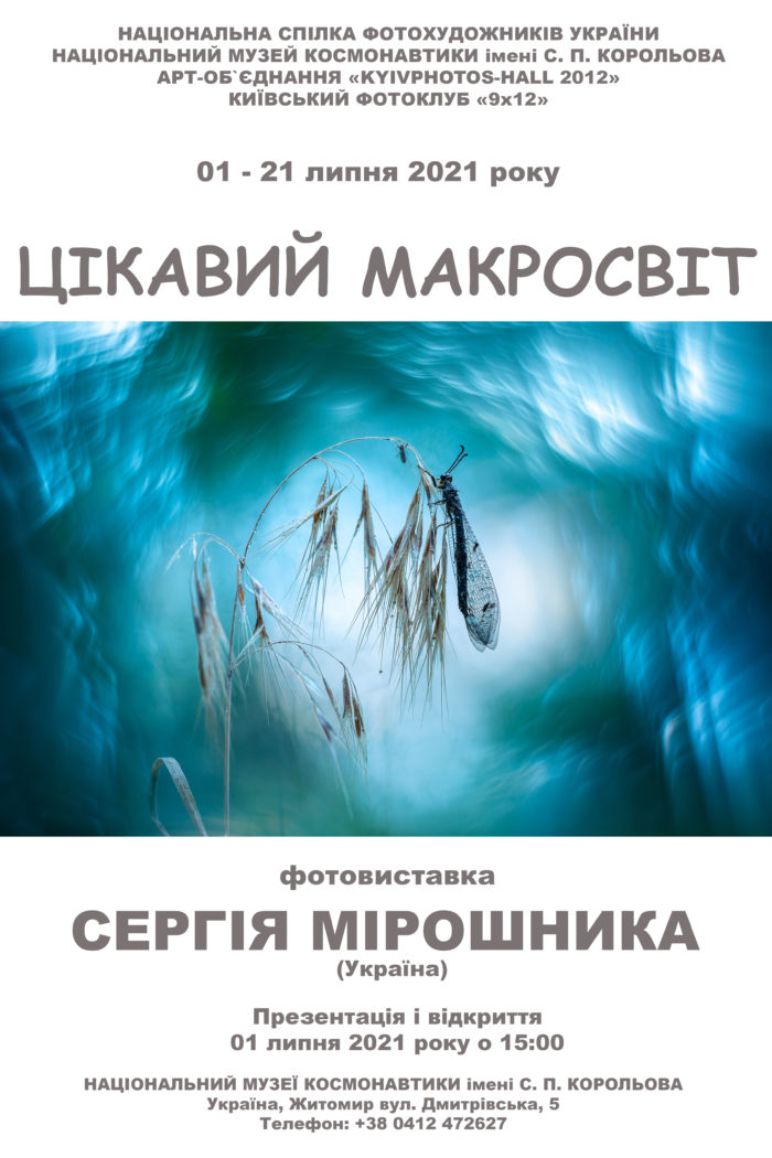 «ЦІКАВИЙ МАКРОСВІТ» Фотовиставка СЕРГІЯ МІРОШНИКА